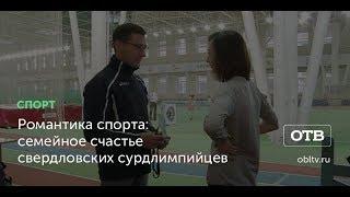 Романтика спорта: семейное счастье свердловских сурдлимпийцев