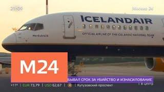 Сборная Исландии прилетела на чемпионат мира в Геленджик - Москва 24