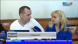 В Мордовии перед судом предстали шестеро бывших сотрудников «Рузхиммаша» за хищение госсобственности