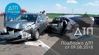 Подборка ДТП за 09.08.2018 год