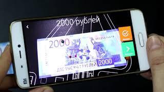 Приложение оживляет новые купюры 200 и 200 рублей