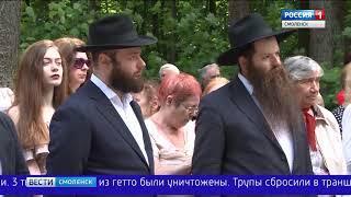 Под Смоленском увековечили память узников гетто