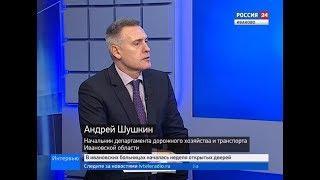 РОССИЯ 24 ИВАНОВО ВЕСТИ ИНТЕРВЬЮ ШУШКИНА А