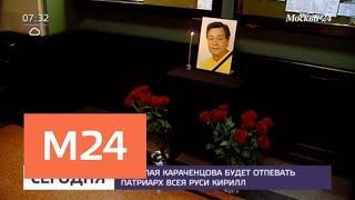 Из-за церемонии прощания с Николаем Караченцовым в центре перекроют несколько улиц - Москва 24