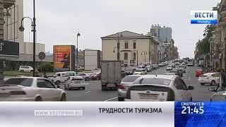 «Вести: Приморье»: Дорожная инфраструктура Владивостока не справляется с потоком туристов