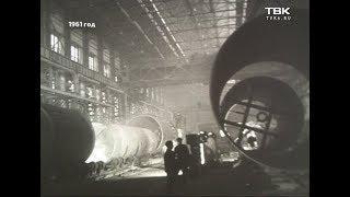 «Кинохроники Красноярья»: успехи завода «Сибтяжмаш», строительство алюминиевого завода