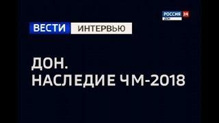 «Вести. Интервью — Дон. Наследие ЧМ - 2018 » эфир от 19.07.18