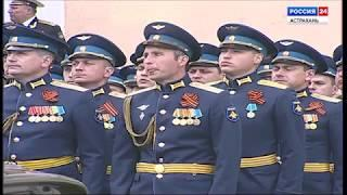 Военный парад в Астрахани посвящённый, 73-ей годовщине Великой Победы