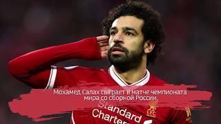 Мохамед Салах сыграет в матче ЧМ-2018 со сборной России
