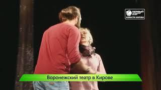 ИКГ Воронежский театр в Кирове #6