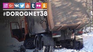 ДТП ЛПК'овка старый город [14.03.2018] Усть-Илимск