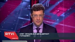 45-й день голодовки. Что ждет Олега Сенцова