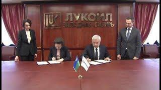 Югра и «Лукойл» подписали новое соглашение о сотрудничестве