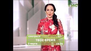 """Смотрите """"ТВоёвремя"""" 2 марта в 19.35"""
