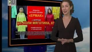 Прогноз погоды с Ксенией Аванесовой на 18 октября
