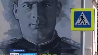 В Калининградской области появятся изображения героев, чьи имена носят города региона