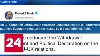 Развод ЕС и Британии одобрили, удовлетворив Испанию - Россия 24