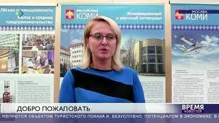 """Коми на выставке """"Отдых 2018"""""""