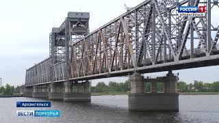 Изменились сроки закрытия железнодорожного моста в Архангельске