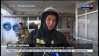 Пожарные провели учения на Элистинском вокзале
