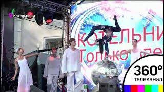 День города Котельники открыл бал первоклассников
