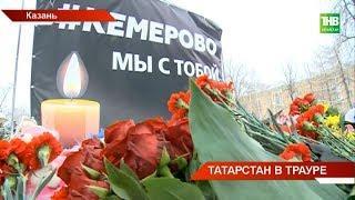 Татарстанцы скорбят вместе со всей страной: сегодня в России объявлен национальный день траура - ТНВ