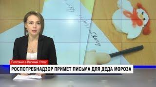 НОВОСТИ от 06.12.2018 с Еленой Воротягиной