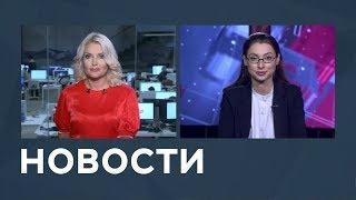 Новости от 27.09.2018 с Марианной Минскер и Лизой Каймин