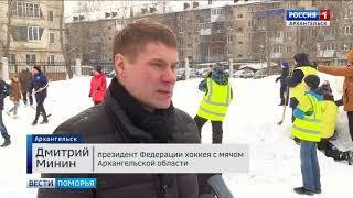 В Архангельске устроили хоккей в валенках