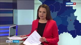 Вести-Псков 09.06.2018 11-40