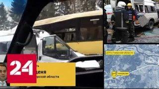 Губернатор Тверской области обещал помощь родственникам погибших в ДТП - Россия 24