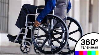 Новая программа помощи инвалидам запущена в Подмосковье