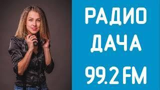 Радио дача Новости 28 08 2018