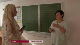 В томской школе №43 ввели дополнительные меры безопасности