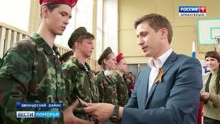В Шенкурском районе заработал зональный центр патриотического воспитания