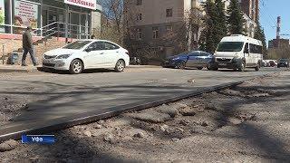 На каких улицах Уфы отремонтируют дороги в этом году?