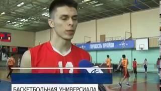 В БГТУ имени Шухова стартовала баскетбольная универсиада