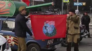 Курганцы отправились по районам области, чтобы поздравить ветеранов
