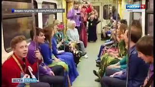 «Млада» спела в московском метро