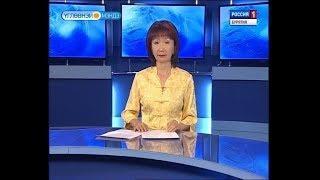 Вести Бурятия. 10-00 (на бурятском языке). Эфир от 05.07.2018