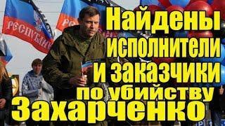 Найдены исполнители и заказчики по убийству Захарченко