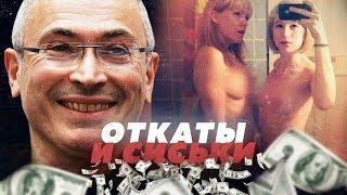 ДЕВИЦЫ ХОДОРКОВСКОГО // ТРЕЙЛЕР