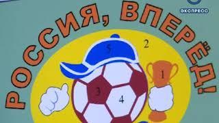 180503 СЮЖ ЦВЕТЫ ФИФА УТРО сайт