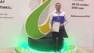 Ярославец Андрей Шеляков взял «золото» на национальном чемпионате «Абилимпикс»
