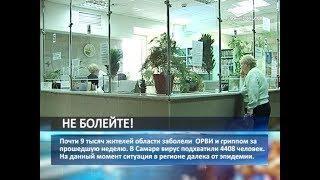 Почти 9 тысяч жителей Самарской области заболели ОРВИ и гриппом за прошедшую неделю
