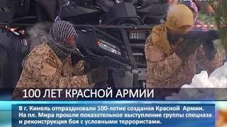 В Кинеле прошли празднования 100-летия со дня создания Красной Армии