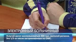 Эксперты обсудили в Самаре внедрение электронных больничных