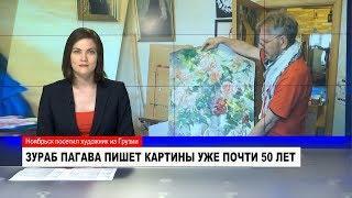НОВОСТИ от 10.07.2018 с Ольгой Поповой