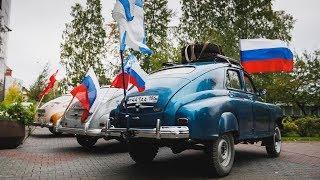 Победа - одна на всех! Как встречали ретро-автомобили медиаэкспедиции в Когалыме