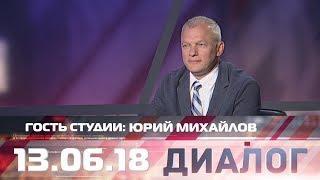Диалог. Гость программы - Юрий Михайлов